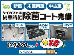 「アップル福岡八幡店では、コロナウイルス対策として納車時に除菌施工を行っています!手が多く触れる内装を除菌することでおクルマの引渡しも安心です