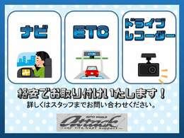 お車ご購入の方の負担を少しでも少なくする為にナビ、ETC、ドラレコを格安で販売&取付けをしています。