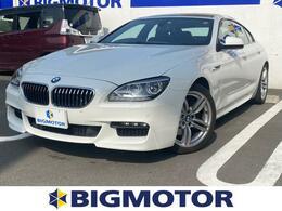BMW 6シリーズグランクーペ 640i Mスポーツパッケージ HDDナビ/サンルーフ/シートフルレザー