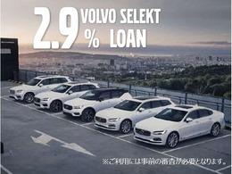 特別低金利2.9パーセントをご利用いただけます