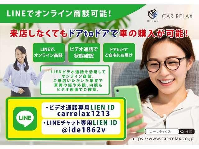 ■ご来店頂くことなく購入可能■お車の状態をしっかり把握したいお客様LIENビデオ通話やLIENチャットで安心購入ができます!もちろんお電話での購入も可能です遠方のお客様もお気軽にお問い合わせ下さい!