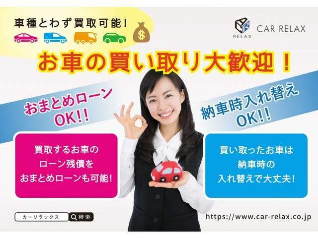 Bプラン画像:買取歓迎!どんなお車でも買取させていただきます!全国相場から買取部門が査定いたします!車両入れ替えも納車時でOK!お気軽にご相談ください!