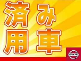奈良日産・中古車登美が丘店は日産正規ディーラー中古車です!