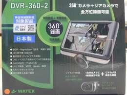 360°超広角視野ドライブレコーダー(リアカメラ付き)で全方位録画、駐車監視録画付きWATEX DVR-360-2ドライブレコーダープレゼント実施中です車両本体価格60万円以上(消費税込み)の物件に限ります。
