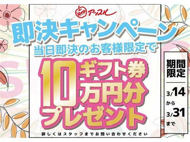 即決特典0321~  ご来店当日のご契約で10万円分のクーポンを発行させて頂きます♪ぜひこの機会をご利用下さい♪