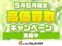 最低1万円買取保証(普通車)!お客様が現在お乗りのお車の査定は、お電話にてお気軽にお問合せ下さい。