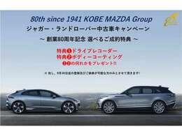 神戸マツダグループ創業80周年記念の企画!!9月30日まで登録・ご納車に限り【選べる成約特典】特典1ドライブレコーダー特典2ボディーコーティングの何れかをお選びいただけます。