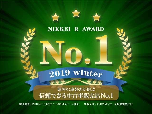 県外の車好きが選ぶ信頼できる中古車販売店No1!!NIKKEI R AWARD 2019 Winner!!