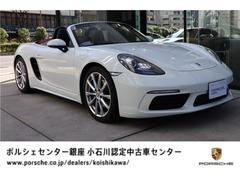 ポルシェ 718ボクスター の中古車 2.0 東京都文京区 648.0万円