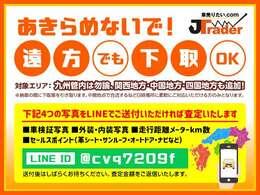 ■自走にてご納車にお伺いできるエリア(西日本)のユーザー様必見!下取り価格つけさせて頂きます!是非、ご購入の際は下取りのご相談よろしくお願い致します。