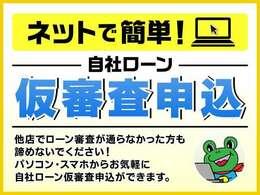 当店H.P.も是非覗いてみてください! https://www.car-dash.jp/ 安心の自社ローンシステムご紹介しております。H.P.上に仮審査フォームございます。自社ローンご希望の方はご利用下さい。