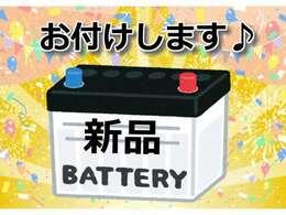 ご成約時に、新品バッテリーに交換いたします。