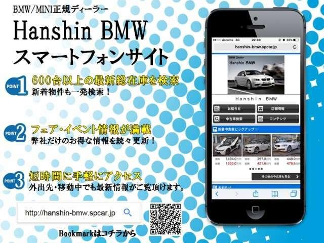 Bプラン画像:☆BMW正規ディーラー阪神BMWBPS六甲アイランド店 0066-9711-404284☆