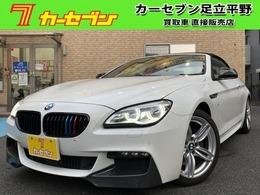 BMW 6シリーズカブリオレ 640i Mスポーツ ナビ.バックカメラ.フルセグ.純正19AW