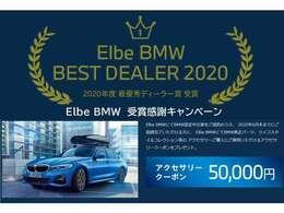 2020年BMW最優秀ディーラー受賞しました☆