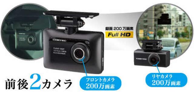 Bプラン画像:前後2カメラ広角レンズ採用 フルHD200万画素!2つのカメラにより走行時、駐車監視中も前方/後方を録画。前方/後方の録画映像は本体の液晶画面、パソコンで確認が可能です。