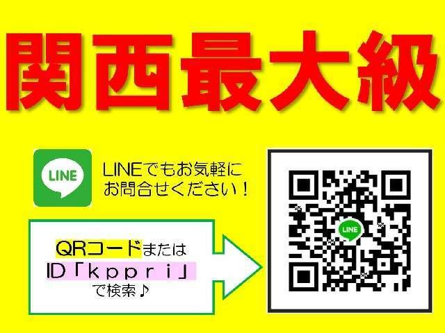 関西最大級★在庫台数200台以上!!LINEでのお問い合わせもお待ちしております♪気になるお車の詳細写真等も送付可能です♪
