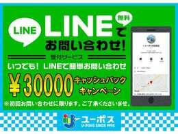 初回限定!LINEからのお問い合わせで【3万円相当分サービスキャンペーン】☆是非こお得な機会にお問い合わせくださいませ♪