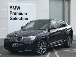 BMW X4 xドライブ28i Mスポーツ 4WD ワンオーナー黒革電動リアインテリSF全周囲