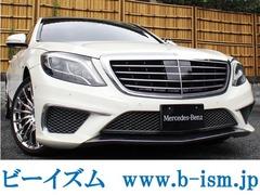 メルセデス・ベンツ Sクラス の中古車 S550 ロング 神奈川県横浜市都筑区 377.0万円
