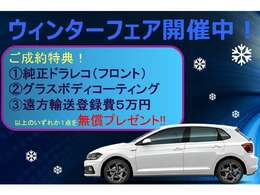 ★☆ウィンターフェア開催中!★☆・純正ドライブレコーダー ・グラスボディコーティング ・遠方運送費用5万円サポートいずれか1点のご成約特典をお選びください。