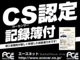 カーセンサー認定車両評価書/新車時保証書/安心の整備記録簿付き。支払総額は税込み価格!それ以外の追加料金は頂きませんので安心してお選びください。