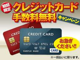 【期間限定 クレジットカード決済手数料無料!】非接触型決済応援!通常5%かかる決済手数料を今ならなんと無料!この機会に気になってたあの車に乗るチャンス!詳しくはスタッフにお問合せ下さい!