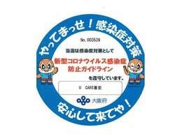 当店では、感染症対策として大阪府で実施しております『コロナウイルス感染症防止ガイドライン』を遵守しておりますので、安心してご来店頂けます。