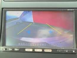 ガイド付きのバックモニターで車庫入れも安心です。