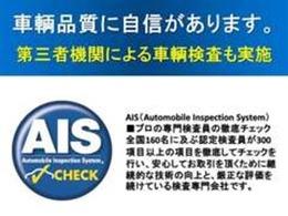「第三者機関による厳正な車両検査による徹底した品質維持管理」安心してジャガー・ランドローバー認定中古車をお選びいただく為に業界で特に厳しい検査基準を持 つAIS機関に全車両依頼・実施済みです。