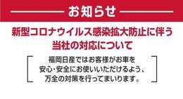 福岡日産からのお知らせ