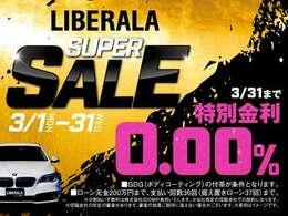LIBERALA SUPER SALE!!!開催中です!
