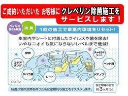 ◆◆◆ご成約のお客様に【クレベリン除菌施工】いたします。室内除菌、消臭いたします