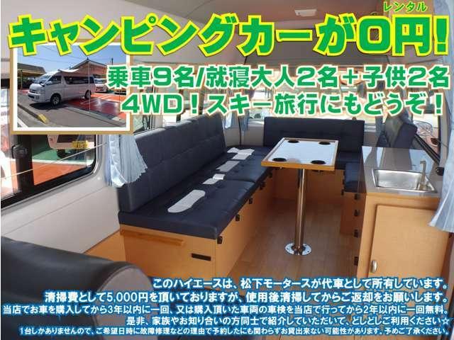 Aプラン画像:キャンピングカーが0円でレンタル出来ます!このハイエースは、松下モータースが代車として所有しています。清掃費として5000円を頂いておりますが、使用後清掃してからご返却をお願いします。