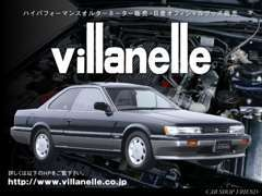 『Villanelle~ヴィラネル~』当社オリジナルブランド。メーカーが製造を中止している商品を自社で製作販売してます。