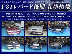 INFINITI M30/ULTIMA V30TWINCAM TURBO/ ULTIMA V30TWINCAM/XS V20 TWINCAM TURBO/XJ