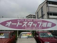 こちらのピンクの看板が目印です!!JR相模線社家駅より徒歩でもすぐ!!電車でも気軽にお越しいただけます!!