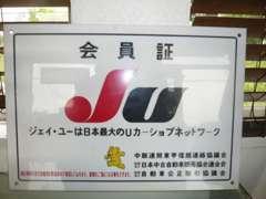 JUとは全国47都道府県の中古自動車販売商工組合の連合会で、経済産業大臣と国土交通大臣の認可を受けた公共団体です。