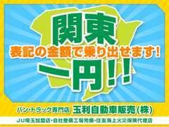 関東一円は表記の金額で乗り出しが可能でございます!このチャンスを是非お見逃しなく!