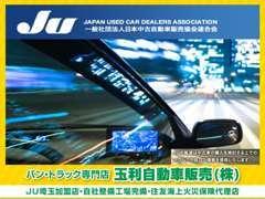 安心のJU埼玉加盟店!バン・トラックに限らず車のことならなんでもお任せ下さい!