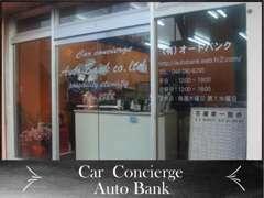 1985年、個人事業主としてスタート、Car Concierge(有)オートバンクも多くのお客様に支えられ33年目を迎えることができました