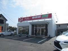 勝田駅から海浜公園方面へ進み、昭和通り沿い(33通り)車で約10分。赤いアップルの看板とのぼり、白い建物が目印です♪