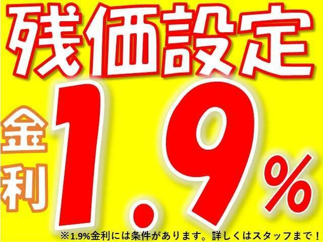 当店は残価設定金利1.9%で使用できます!最長7年までご用意しております!キズや走行距離等きびしい条件一切ございません!詳しくはスタッフまでお問い合わせください!