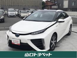 トヨタ MIRAI ベースモデル 燃料電池車 PCS/ICS予防安全装備車