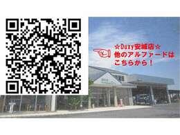 他にも在庫多数あり☆彡ホームページまたはQRコードからご覧ください!!