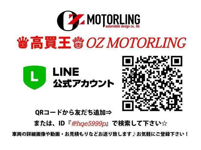 OZ MOTORLING、LINE公式アカウントへ是非ご登録下さい!ID【@hqe5999p】
