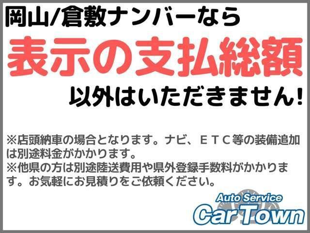 点検整備込み・お支払い総額49万円・車検4年7月まであります