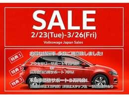 ☆3月SALE☆ 選べるサポート 1)純正アクセサリーサポート4万円 2)遠方陸送費用70%サポートいずれか一つお選びください。