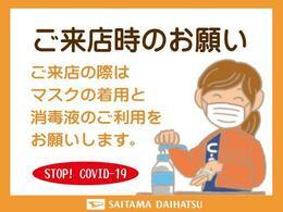 当社では新型コロナウィルス感染対策の為、手指の消毒をしてのご入店、店内の換気、またマスク着用でのご来店をご協力をお願いしております。
