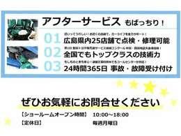 広島県下25拠点でカーメンテナンスが出来ます。
